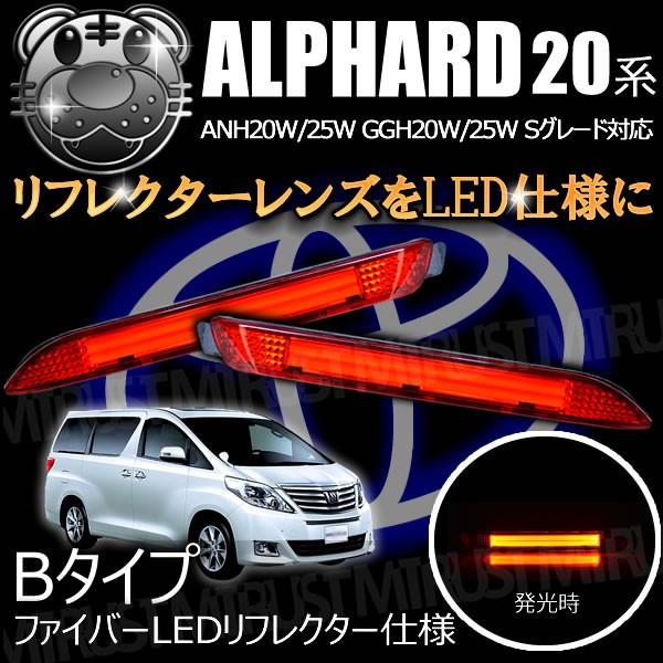 LEDリフレクター ファイバー 仕様 アルファード 2...