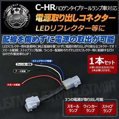 電源取り出しコネクター C-HR ZXY10 NGX50 ハロゲ...