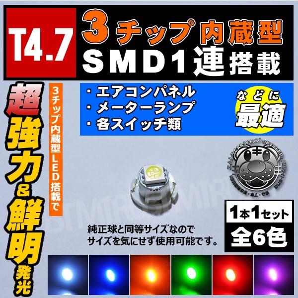 保証付 LED T4.7型 3チップ内蔵 SMD 1連 エアコン...