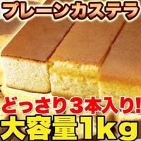 『本場長崎のプレーンカステラ大容量1kg(3本...