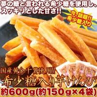 ゆうメール出荷『国産の黄金千貫使用!!希少糖入り...