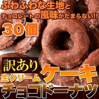 『カカオ分45%の高級チョコレート使用!!【訳あり...