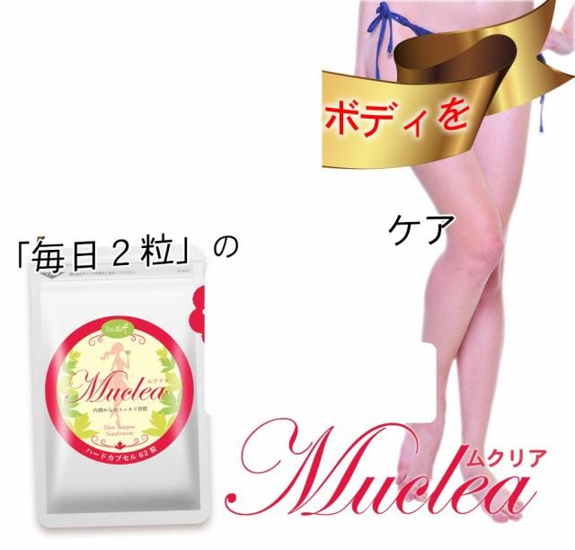 『ムクリア 62粒』(送料無料 基本ネコポス)割引...