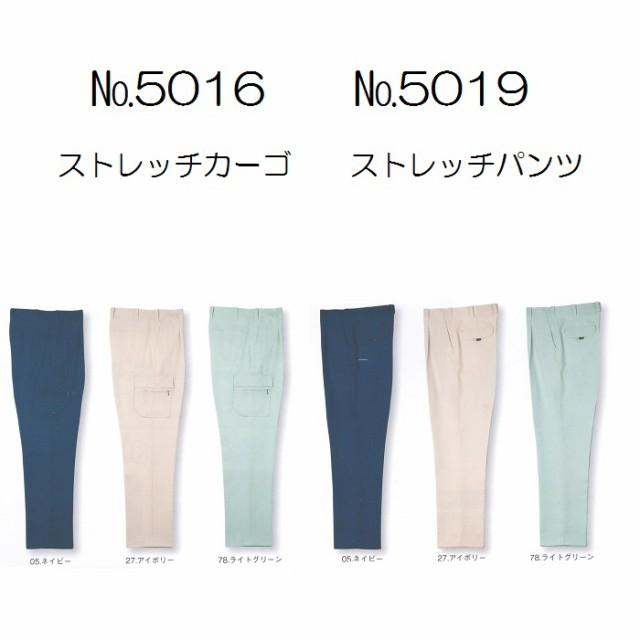 ストレッチカーゴ、ストレッチパンツ 【5016 50...