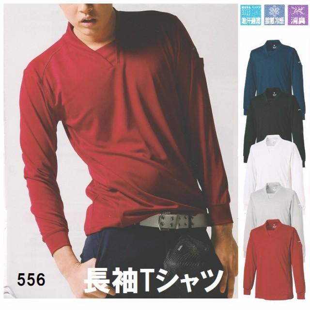 【556】長袖Tシャツ 吸汗速乾 消臭 接触冷感 ...