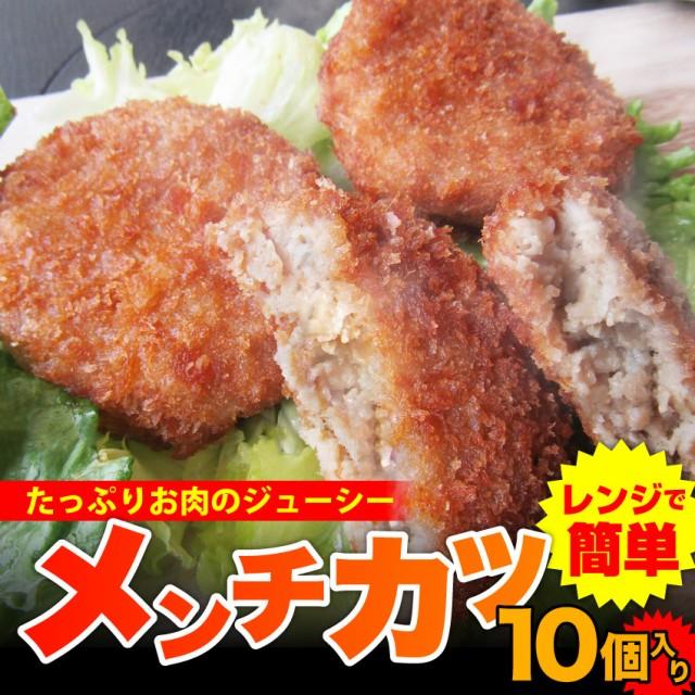 【冷凍】レンジで簡単・ジューシーメンチカツ(10個入り)【お惣菜】冷凍便のみ(12時までの御注文で当日発送、土日祝を除く)