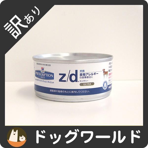 【訳あり品】 ヒルズ 犬用 療法食 z/d ULTRA 缶詰...