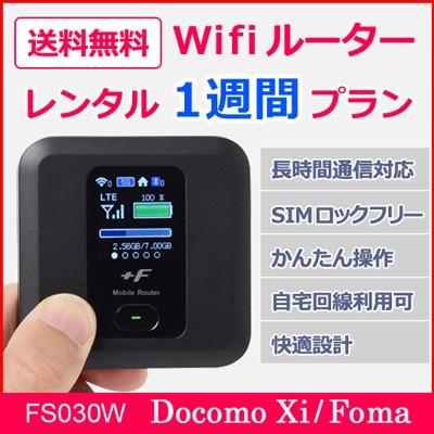 Wifi レンタル docomo 無制限(※1) レンタ...