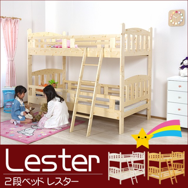 激安 ★ 2段ベッド 耐荷重300kg Lester レスター ...