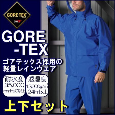 【GORE-TEX】軽量レインウェア上下セット【高耐水...