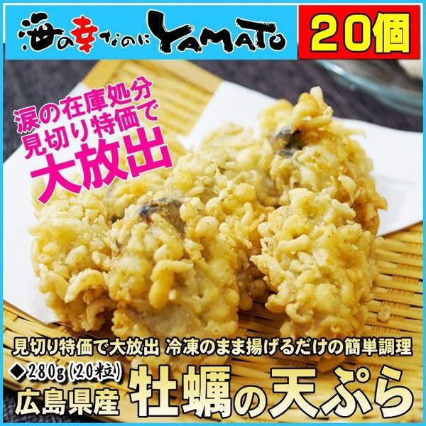 牡蠣の天ぷら 280g(20粒) かき カキ 広島県産 天...