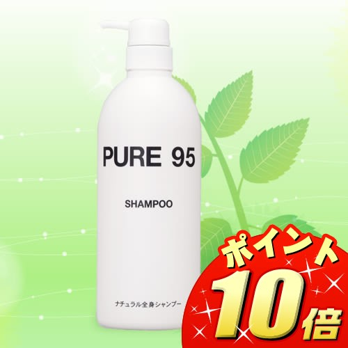 PURE95(ピュア95)シャンプー 800ml【ボトル】【美...