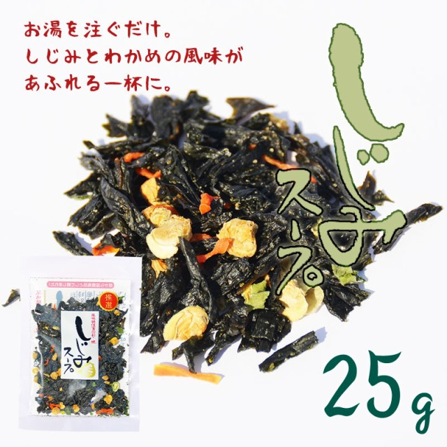 <しじみスープ(25g)> シジミ 滋養食品 送料...