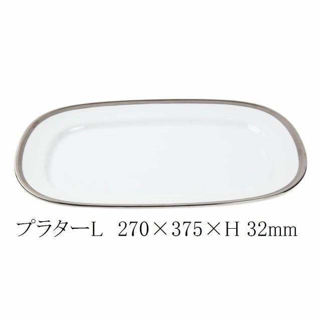 ステイトプラチナ 【37cm プラター】CANION WIT...