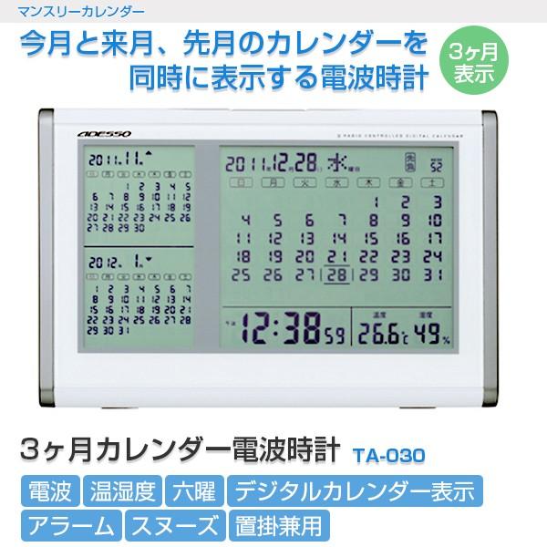 アデッソ 電波時計 置時計  3か月カレンダー電波...