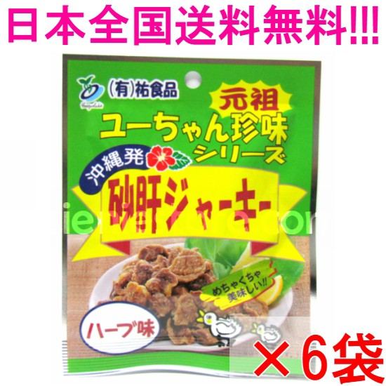 砂肝ジャーキー(ハーブ味)×6袋