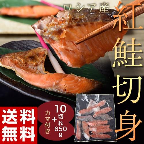 《送料無料》ロシア産「紅鮭」切身10切れ + カマ...