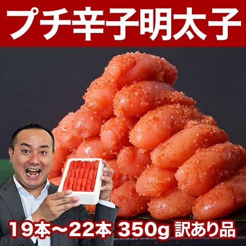 本場福岡加工!訳あり プチ辛子明太子 350g(19...