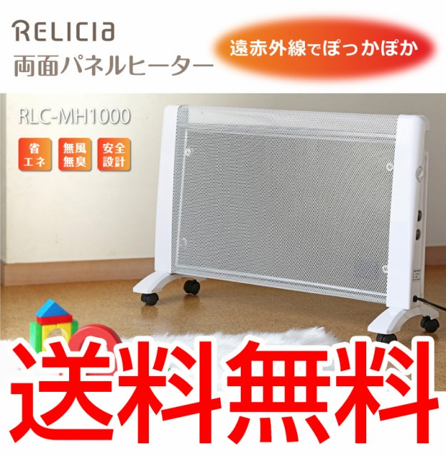 パネルヒーター 省エネ 遠赤外線 パネルヒーター RLC-MH1000 暖房器具 静音 軽量 パネルヒーター【送料無料】
