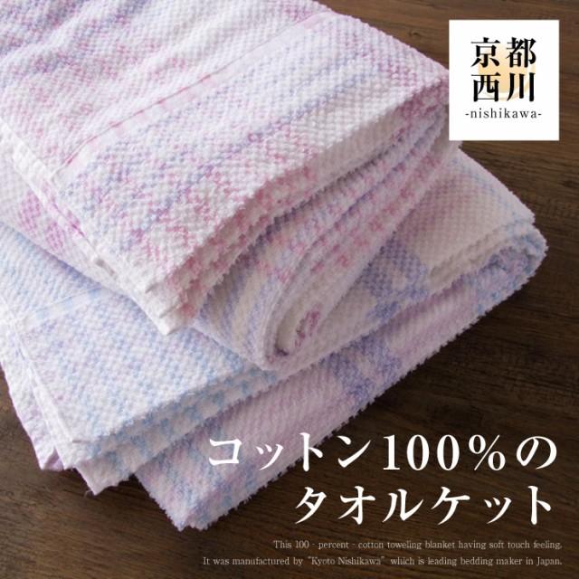 西川 タオルケット やさしい肌ざわり タオルケッ...