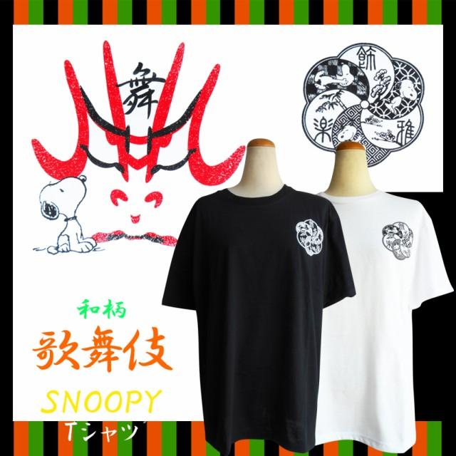 送料無料 激安 スヌーピー Tシャツ 和風 歌舞伎 ...