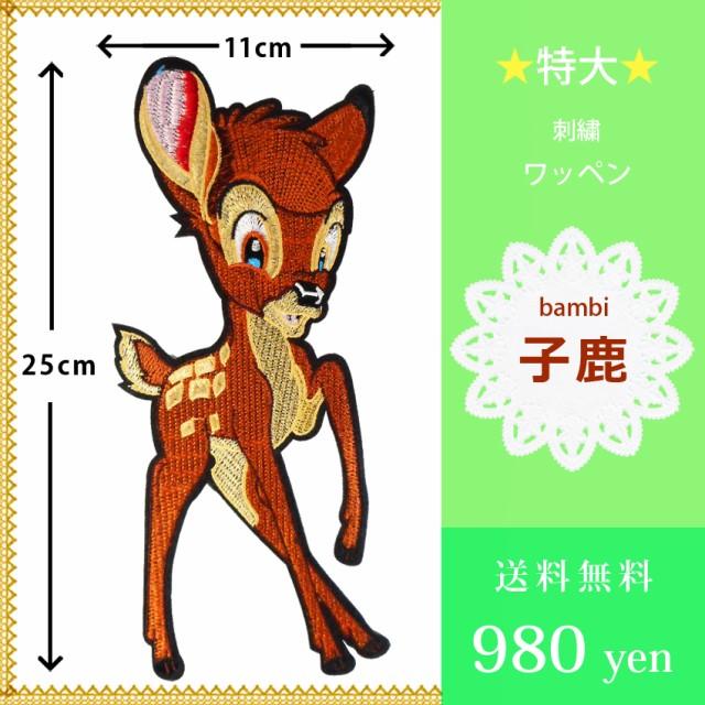 料無料 特大ワッペン 子鹿 バンビ bambi 刺繍 大...