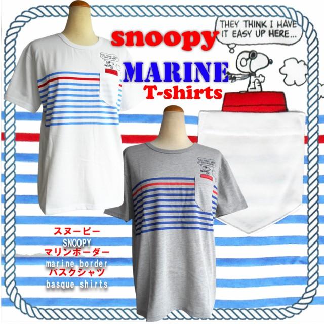 送料無料 激安 スヌーピー Tシャツ ボーダー マリ...