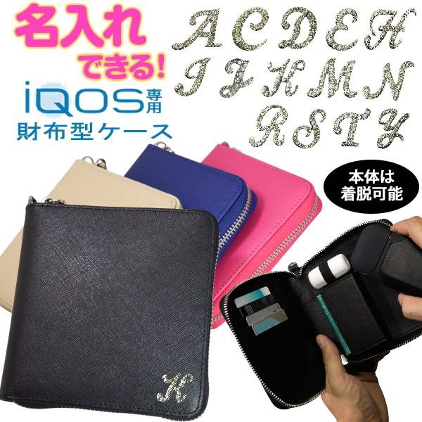 【名入れ】iQOS アイコス ケース 牛革 レザー ア...