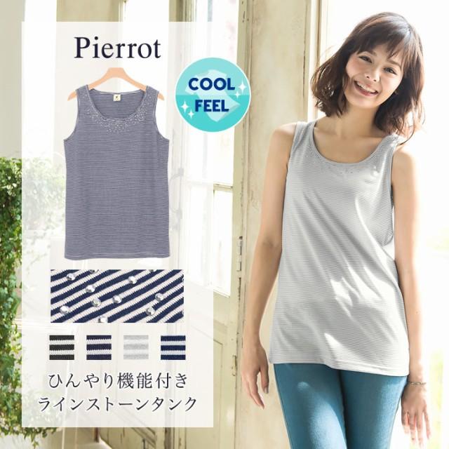 【在庫限り!売り尽くしSALE】Pierrot(ピエロ)★...