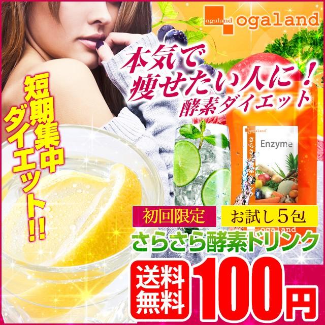 ■初回限定■さらさら酵素ドリンク(5包)100円 送...