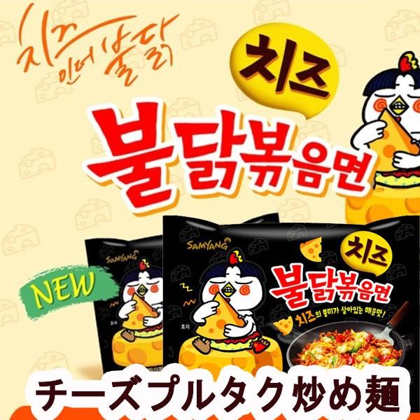 ★チーズ★プルタク炒め麺 (激辛&チーズ)★韓国...