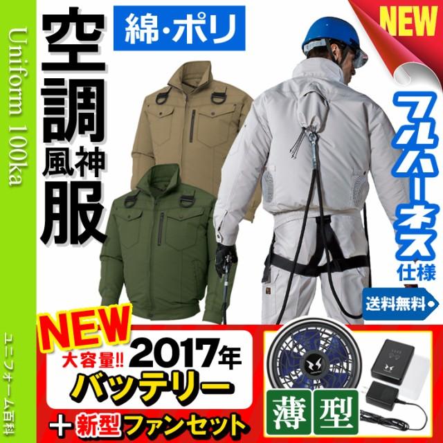 フルハーネス用 空調服セット(2017年新型薄型フ...