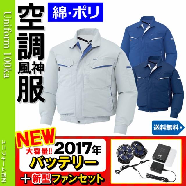 空調服(2017年新型ファン+バッテリーセット)サ...