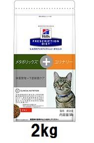 ヒルズ 猫用 メタボリックス+ユリナリー 2kg