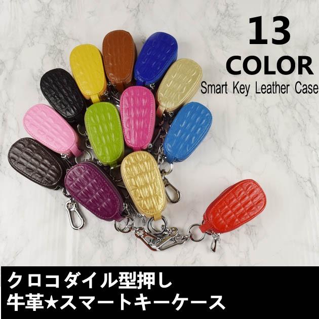 13色 2ルーム仕様 クロコダイル型押 スマートキー...