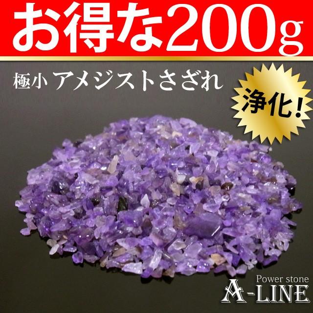 【お得な大容量200g】極小粒の≪アメジストさざ...