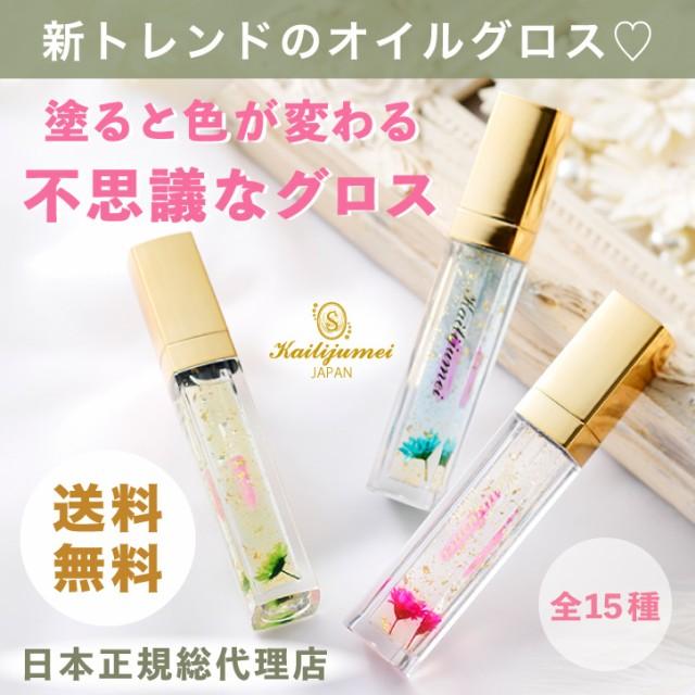 【新商品】Kailijumei フラワーリップグロス カイ...