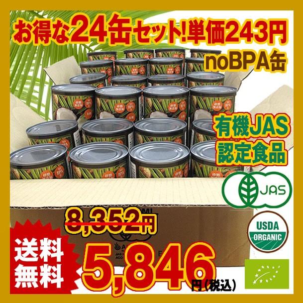 【送料無料】 オーガニック ココナッツミルク400...