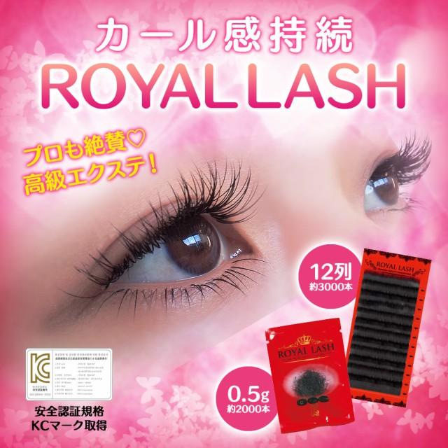 マツエク  cカール ROYAL LASH(0.5g)Cカール【...