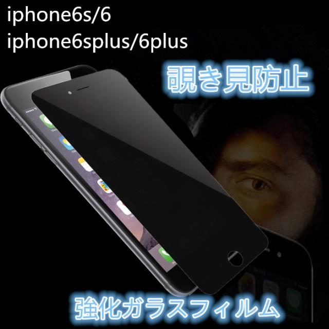 送料無料!限定価格!iPhone7 6 6s  7/6plus全面...