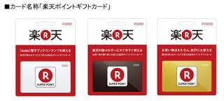 楽天スーパーポイントギフトカード 10000円券 郵送/eメール発送に対応!/ポイント払い可