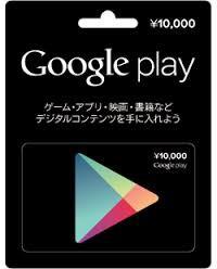 GooglePlayギフトカード(グーグルプレイ) 10000円券 郵送/eメール発送に対応!ポイント払いも可