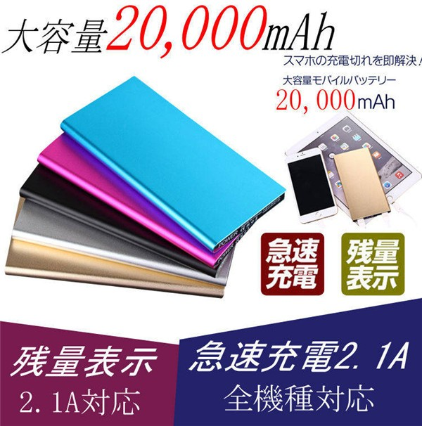 【翌日発送】【送料無料】 モバイルバッテリー 20000mAh 大容量 軽量 薄型  携帯充電器 2台同時充電OK! 急速充電