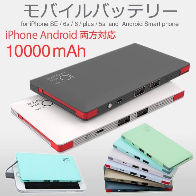 即納【送料無料】モバイルバッテリー 大容量 急速...