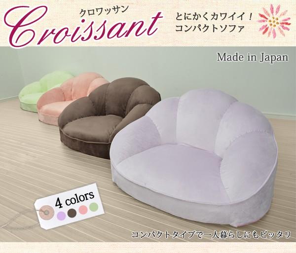 「croissant-1P」ローソファ コンパクトソファ/A...
