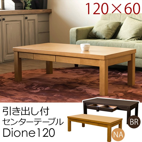 Dione 引出し付きセンターテーブル 120 BR/NA...