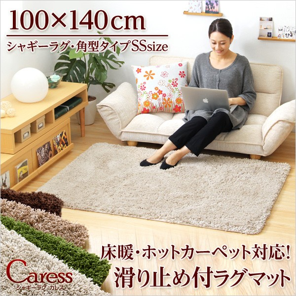 (100×140cm)マイクロファイバーシャギーラグマ...
