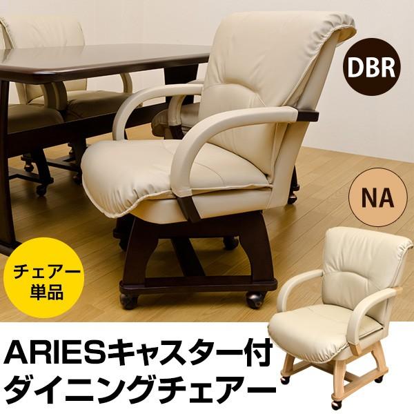 ARIES キャスター付きダイニングチェア DBR/NA...