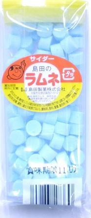 島田のラムネ サイダー味【20個入り】