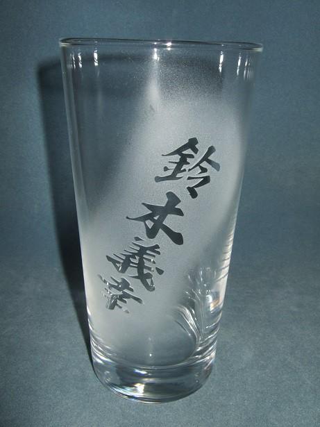 ビール・酎ハイ用ロングタンブラー435ml名入...